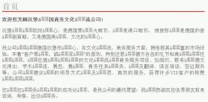 Wordpress-Ausgabe mit fehlerhaften chinesischen Zeichen.